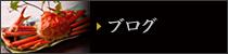 城崎温泉 月のしずくのブログ