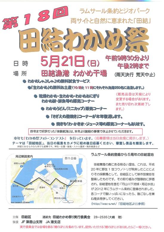 わかめ祭り550.jpg