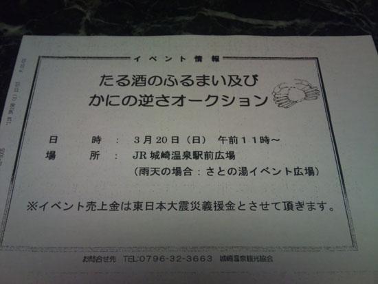 2011-03-19 14.12.08.jpg
