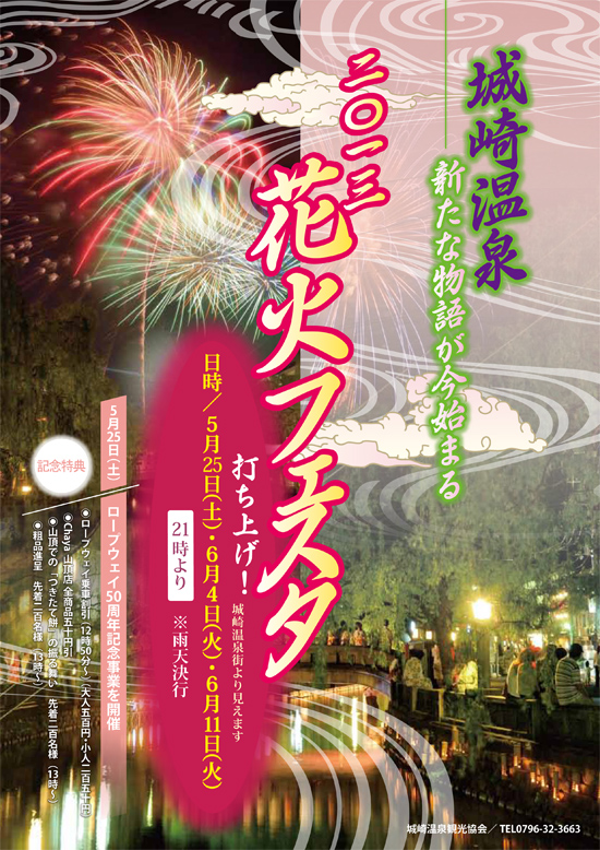 hanabi-festa2013のコピー.jpg