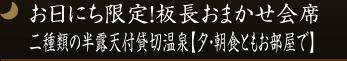 お日にち限定!板長おまかせ会席☆二種類の半露天付貸切温泉☆【夕・朝食ともお部屋で】