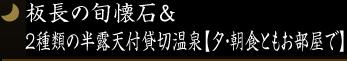 板長の旬懐石&☆2種類の半露天付貸切温泉☆【夕・朝食ともお部屋で】